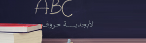 Everdat Arabic for beginners, level 1